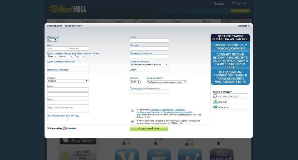 William Hill registration